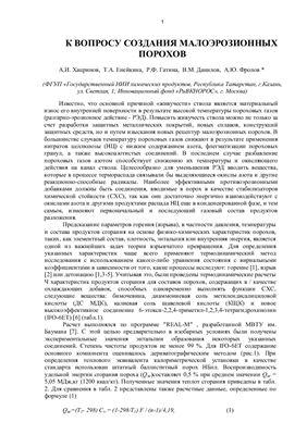Хацринов А.И., Енейкина Т.А., Гатина Р.Ф., Данилов В.М., Фролов А.Ю. К вопросу создания малоэрозионных порохов
