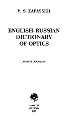 Запасский В.С. Англо-русский словарь по оптике