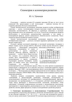 Урманцев Ю.А. Симметрия и асимметрия развития