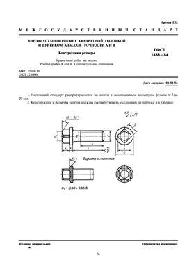 ГОСТ 1488-84 Винты установочные с квадратной головкой и буртиком классов точности А и В. Конструкция и размеры