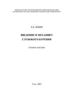 Юнин Е.К. Введение в механику глубокого бурения