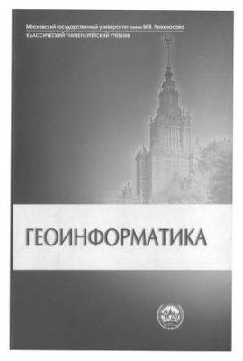 Капралов Е.Г., Кошкарев А.В., Тикунов В.С. и др. Геоинформатика