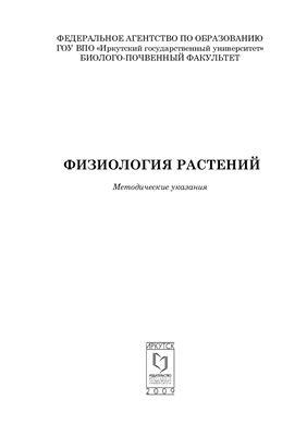 Батраева А.А. и др. Физиология растений