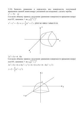 Решение задач из Рябушко