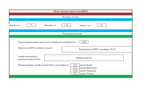 Программа расчета индекса массы тела