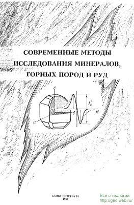 Гавриленко В.В. Современные методы исследования минералов горных пород и руд