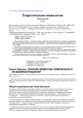 Баньковская С.П. (ред.) Теоретическая социология: Антология
