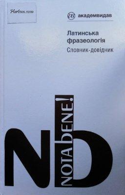Осипов П.І. Латинська фразеологія. Словник-довідник