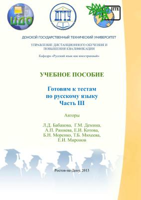 Бабакова Л.Д. и др. Готовим к тестам по русскому языку. Часть 3