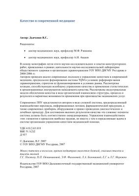 Дьяченко В.Г. Качество в современной медицине