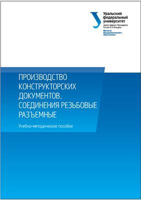 Кириллова Т.И. и др. Производство конструкторских документов. Соединения резьбовые разъемные