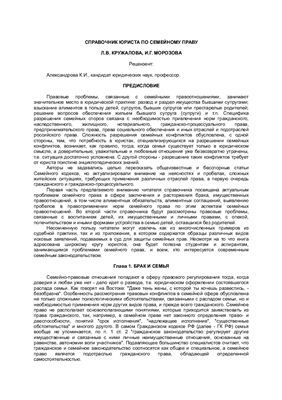 Кружалова Л.В., Морозова И.Г. Справочник юриста по семейному праву