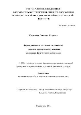 Клеменчук С.П. Формирование телесно-двигательной пластичности девочки подросткового возраста в системе общего основного образования