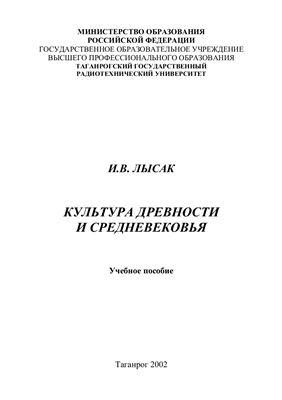 Лысак И.В. Культура Древности и Средневековья