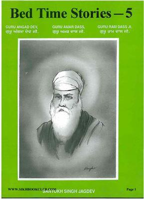 Santokh Singh Jagdev. Bed Time Stories-5 (Guru Angad Dev, Guru Amar Dass, Guru Ram Dass Ji)
