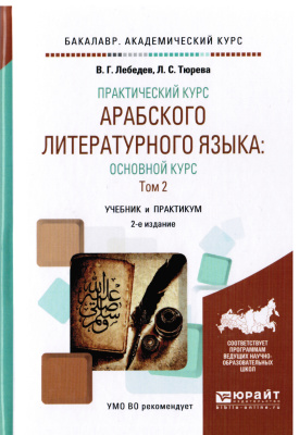 Лебедев В.Г., Тюрева Л.С. Практический курс арабского литературного языка основной курс. В 2 т. Том 2