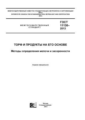 ГОСТ 11130-2013 Торф и продукты на его основе. Методы определения мелочи и засоренности