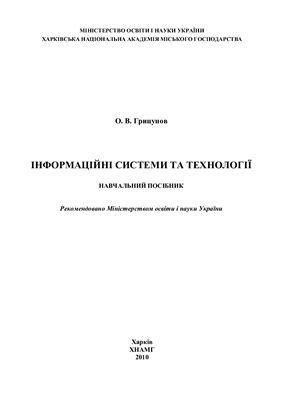 Грицунов О.В. Інформаційні системи та технології