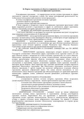 Материалы к государственному экзамену по направлению Экономика (бакалавриат)
