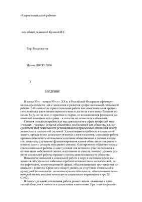 Кузиной И.Г. Теория социальной работы