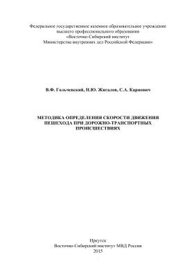 Гольчевский В.Ф., Жигалов Н.Ю., Карнович С.А. Методика определения скорости движения пешехода при дорожно-транспортных происшествиях