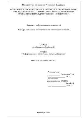 Занесение, организация и простейшие приёмы работы с данными в табличном процессоре (EXCEL)