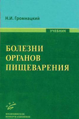 Громнацкий Н.И. Болезни органов пищеварения