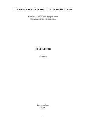 Зерчанинова Т.Е. (сост.) Социология: Словарь