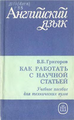 Григоров В.Б. Как работать с научной статьей