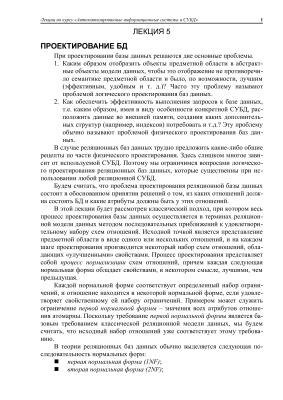Лекции по Автоматизированным информационным системам и СУБД