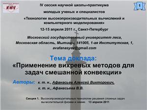 Афанасьев А.В., Афанасьева В.В. Применение вихревых методов для задач смешанной конвекции