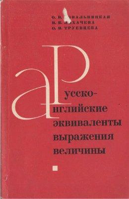 Ковальницкая О.В., Лихачева И.К., Труевцева О.Н. Русско-английские эквиваленты выражения величины