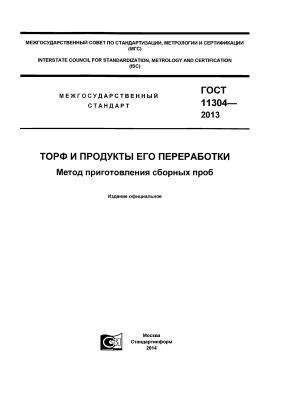ГОСТ 11304-2013 Торф и продукты его переработки. Метод приготовления сборных проб