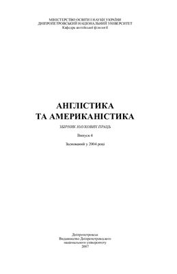 Анісімова А. І., Потніцева Т.М. Англістика та американістика