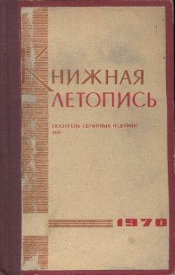 Книжная летопись. Указатель серийных изданий, 1970