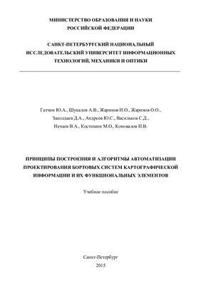 Гатчин Ю.А. и др. Принципы построения и алгоритмы автоматизации проектирования бортовых систем картографической информации и их функциональных элементов