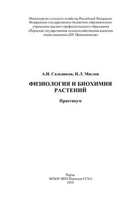 Сальников А.И., Маслов И.Л. Физиология и биохимия растений