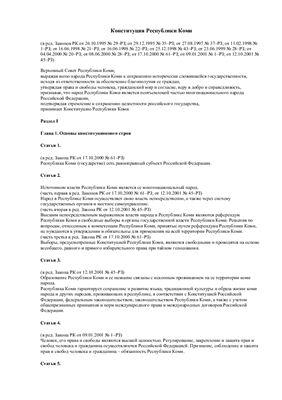 Конституция Республики Коми