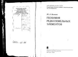 Балашов Ю.А. Геохимия редкоземельных элементов