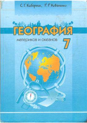 Коберник С.Г., Коваленко Р.Р. География материков и океанов. 7 класс