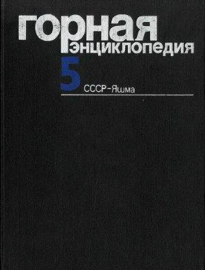 Горная энциклопедия. Том 5. СССР-Яшма