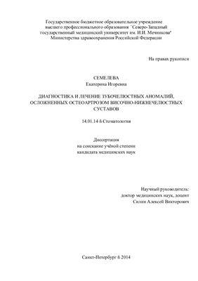 Семелева Е.И. Диагностика и лечение зубочелюстных аномалий, осложненных остеоартрозом височно-нижнечелюстных суставов