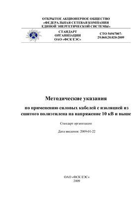 СТО 56947007-29.060.20.020-2009 Методические указания по применению силовых кабелей с изоляцией из сшитого полиэтилена на напряжение 10 кВ и выше