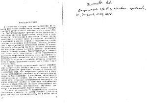 Полякова А.Л. Деформация полупроводников и полупроводниковых приборов