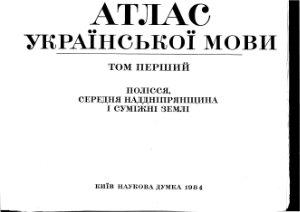 Атлас української мови.Том 1