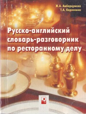 Амбарцумова Ж А., Карпекина Т.А. Русско-английский словарь-разговорник по ресторанному делу