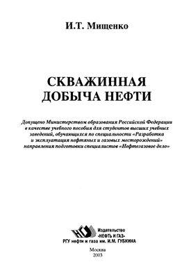 Мищенко И.Т. Скважинная добыча нефти