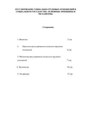 Регулирование социально-трудовых отношений в социальном государстве