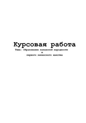 Курсовая работа - Образование казахской народности и первого Казахского ханства