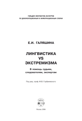 Галяшина Е.И. Лингвистика vs экстремизма
